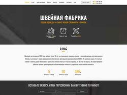 Разработка сайта для производства в Москве