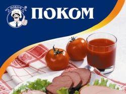 ПОКОМ колбаса А3 02