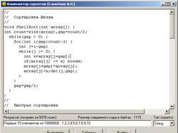 Встраиваемый компилятор