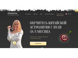 Сайт для Марии Мариковой по астрологии