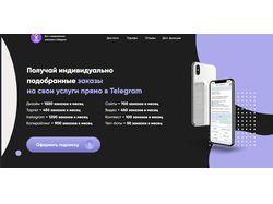 Сайт для продажи подписки на телеграм бота