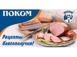 \ПОКОМ колбаса наружка 3х6