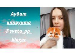 аудит аккаунта instagram