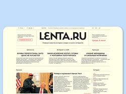 Дизайн для Лента.ру