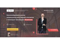 Сайт для финансового аудитора Артема Ковбель