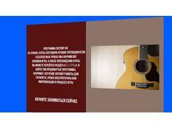 Презентация сайта курсов гитары