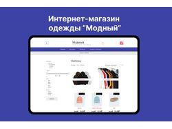 """Интернет-магазин одежды """"Модный"""""""