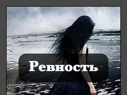 """Стих """"Ревность"""""""