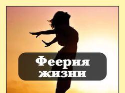 """Стих """"Феерия жизни"""""""