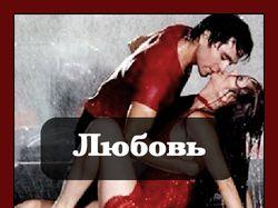 """Стих """"Любовь"""""""