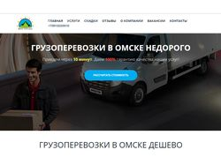 Сайт грузоперевозок