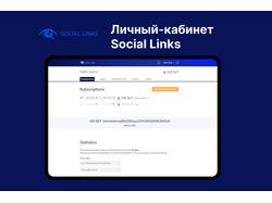 Вёрстка личного кабинета Social Links