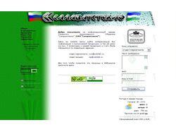 """Разработка сайта для ОАО """"Салаватстекло"""""""