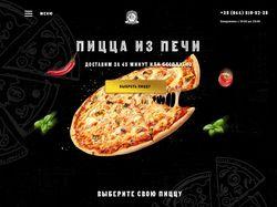 Landing page по доставке пиццы