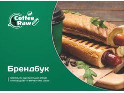 Дизайн логотипа, фирм.стиля и брендбука Coffee Raw