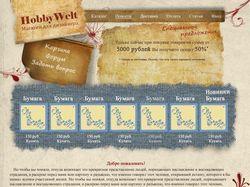 HobbyWelt - Товары для дизайнера