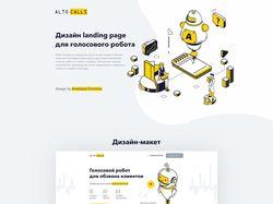Дизайн landing page для голосового робота