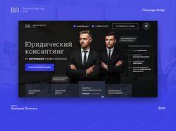 Дизайн сайта для юридического консалтинга