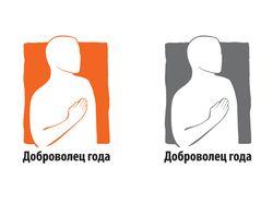 Логотип конкурса «Доброволец года»