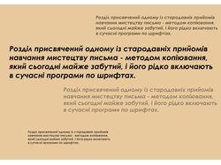 рукописные и печатные шрифтовые композиции