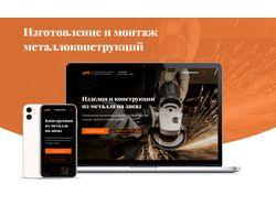 Редизайн сайта для промышленной компании