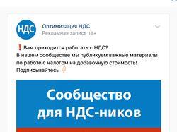 Настрйка таргета ВК - подписчики в группу