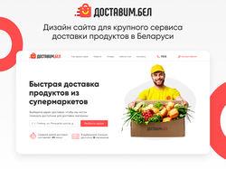 Дизайн сайта для сервиса доставки продуктов