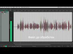 Удаление шумов из записи
