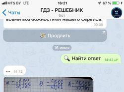 ГДЗ - решебник в Telegram