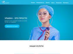 Дизайн сайта для стоматологии
