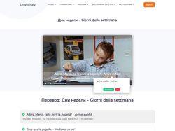 Сайт для изучения иностранного языка