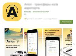Мобильное приложение для букинга трансферов