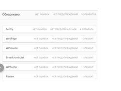 Устанавливаю валидную микроразметку на сайты