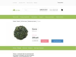 Дизайн интернет магазина по продаже чая с доставко