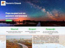 """Landing page для экотропы, заповедник """"Ельня"""""""