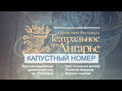 Работа в Иркутском академическом театре