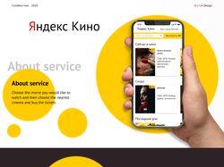 Дизайн мобильного приложения для покупки билетов