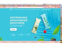 Landing Page для продажи батончиков