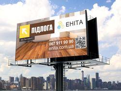 билборд энита