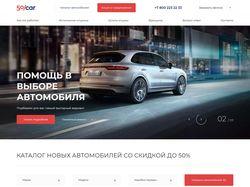 Верстка сайта по продаже автомобилей