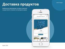 Мобильное приложение по доставке еды