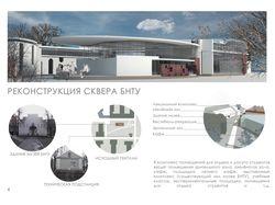 Проект реконструкции сквера в студгородке БНТУ