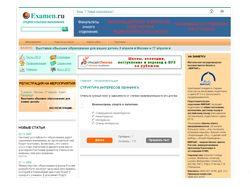 Движок онлайн тестов