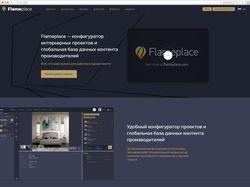 Flameplace.com - SAAS в области интерьеров.