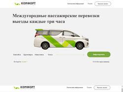 попутка-комфорт.рф