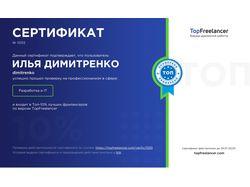 Сертификат от TopFreelancer