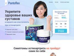 Адаптивная верстка Landing-page Pantoflex