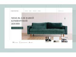 Корпоративный дизайн сайта для магазина мебели
