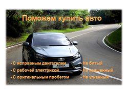 "Баннер ""Авто Салона"" 03.08.2020"