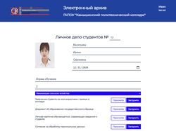Сайт для института HTML CSS PHP JS MySQL